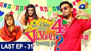 Kis Din Mera Viyah Howega - Season 4 - Last Episode 31 | HAR PAL GEO