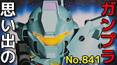 841 GジェネNo.18  ジムカスタム   『SDガンダムGジェネレーション 』