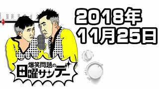 爆笑問題の日曜サンデー 2018年11月25日 ゲスト:有馬隼人 https://yout...
