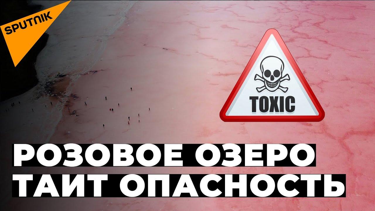 Розовое озеро Кобейтуз – что с ним стало, почему опасно купаться