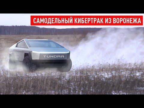 Самодельный CyberTruck из Воронежа из Toyota Tundra