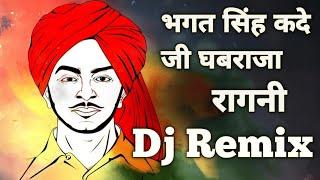 Bhagat Singh Kade Ji Ghabraja Ragni Dj Remix || Remix ragni भगत सिंह कदे जी घबरजा बन्द मकन मै