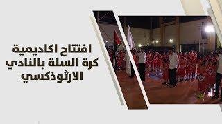 افتتاح اكاديمية كرة السلة بالنادي الارثوذكسي