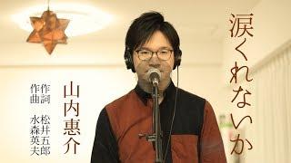 今回は山内惠介さんの「涙くれないか」に挑戦してみました♪ 難しくて何...