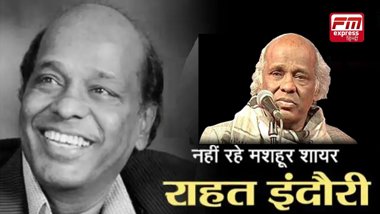 RAHAT INDORI    FM Express NEWS 11-08-2020