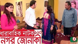Bangla funny Natok   Nagar Jonaki   EP - 160   Raisul Islam Asad, Intekhab Dinar, Jenny