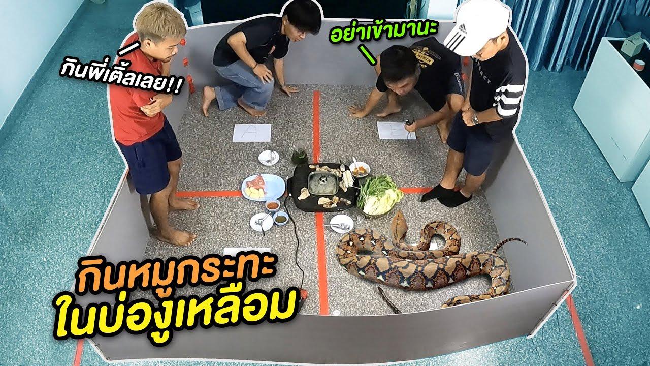กินหมูกระทะในบ่องูเหลือม | CLASSIC NU
