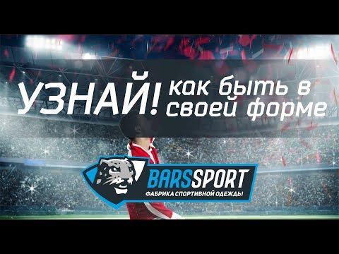 b3b91235a Производство спортивной формы на заказ оптом - Заказать пошив спортивной  формы с логотипом от производителя BARSSPORT