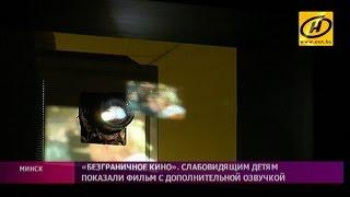 Кинопоказ для детей с нарушением зрения состоялся в Минске