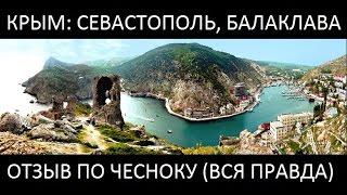 видео Туры в Севастополь. Отдых в Севастополе в 2018 году, путевки по цене от 8184 рублей.