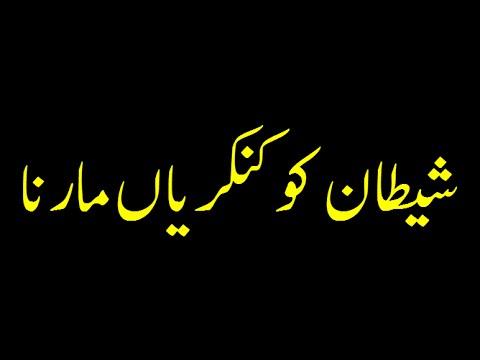 Shaitan Ko Kankar Marna - Short Speech - Maulana Ilyas Qadri