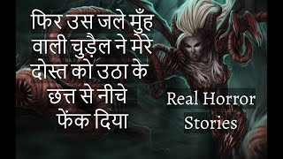Mystery Story in Hindi- Episode 94- Hindi Horror Films