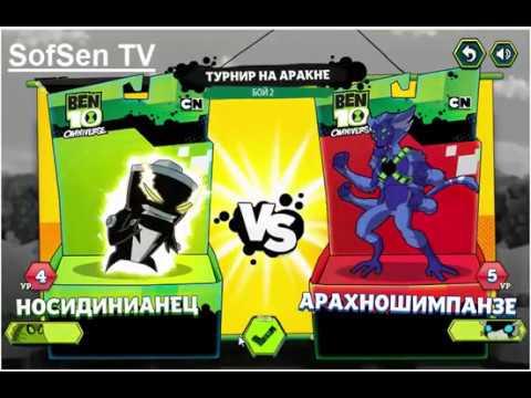 Игра Бен Тен.Чемпионы галактики.Смотреть видео онлайн.