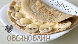 Овсяноблин | ПП Завтрак | Правильное Питание