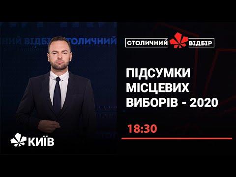 Столичний відбір: які партії будуть представлені у Київраді