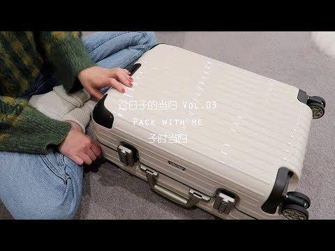 过日子的当归-|-vol.03-跟我一起打包吧-|-pack-with-me-|-7日首尔之行带什么