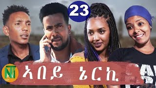 Nati TV - Abey Nerki {ኣበይ ኔርኪ} - New Eritrean Movie Series 2021 - Part 23
