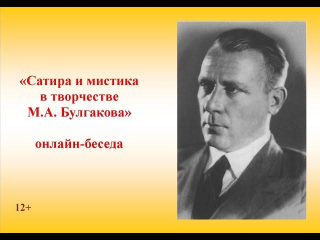 Литературная онлайн-беседа «Сатира и мистика в творчестве М. А. Булгакова»
