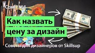 04. Сколько стоит работа дизайнера, как назвать цену за дизайн [Советы дизайнеру]