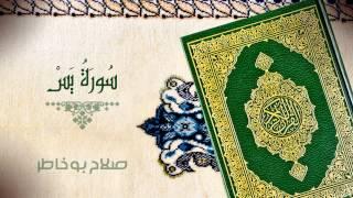 سورة يس كاملة - بصوت الشيخ صلاح بوخاطر