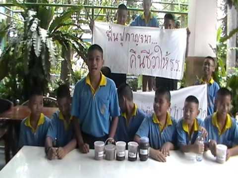 รักษ์น้ำ รักษ์ปลา รักษ์กาญจนาโรงเรียน ภ ป ร ราชวิทยาลัยฯ 3