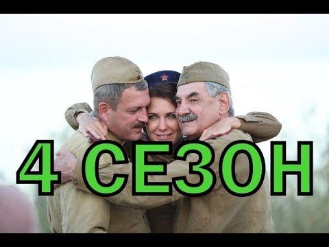 По Законам Военного Времени 4 сезон 1 серия - Дата выхода
