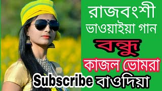 Rajbanshi Bhawaiya gaan বন্ধু কাজল ভোমরা রে