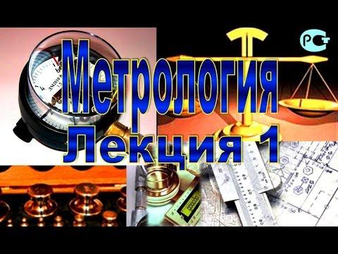 Метрология  Лекция №1 2013
