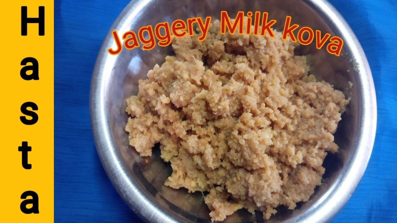 பால்கோவா செய்வது எப்படி/how to make jaggrey milk kova in Tamil/hasta healthy foods