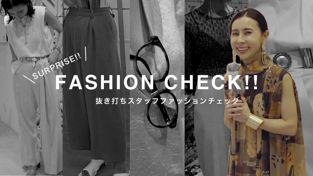 【ファッションチェック】アパレル会社で働くスタッフの私服を抜き打ちチェック!【AMERI/Ameri VINTAGE】