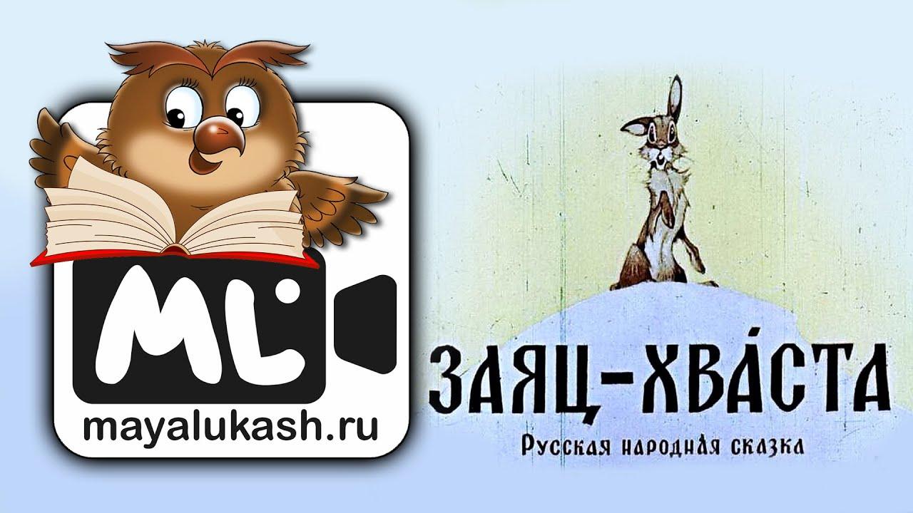 заяц-хваста скачать мультфильм
