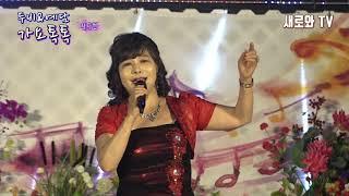 서지현- 사랑아(원곡:임현정) (두비&예담 가요톡톡)(새로와스튜디오)