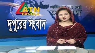 এটিএন বাংলা দুপুরের সংবাদ | ATN BANGLA News at 2pm | 25.05.2019