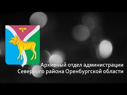 Архивный отдел администрации Северного района Оренбургской области