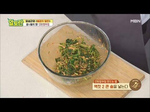 [구수한맛+감칠맛=침샘폭발] 갓된장무침 양념장 만들기