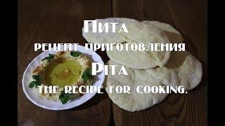 Пита, рецепт приготовления  Pita, the recipe for cooking
