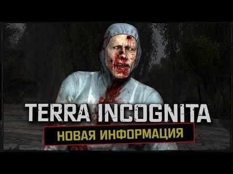 S.T.A.L.K.E.R.: Terra Incognita - Новая информация!
