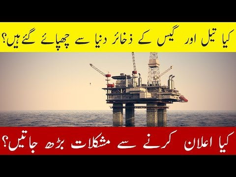 **OIL And Gas Offshore Drilling** The Real Story | Sach Ki Talash | Waqar Malik