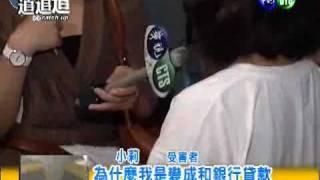 學承補習班冒名貸款 學生背債.flv