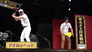 アイロンヘッド 歌ネタ王決定戦2013「野球部の応援」