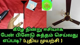 How to clean ceiling fan in tamil-சீலிங் பேன் சுத்தம் செய்வது -Diy