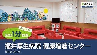 【施設1分動画】福井厚生病院 健康増進センター_人間ドック・検診の予約_EPARK人間ドック