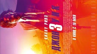 """Рубрика """"Кино Муви Кино"""" моё мнение о фильме """"Джон Уик 3"""" 299 Эпизод"""
