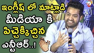 Media Shocked With NTR Super Speech in English ...