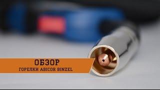 Обзор. Горелки для полуавтоматов ABICOR BINZEL