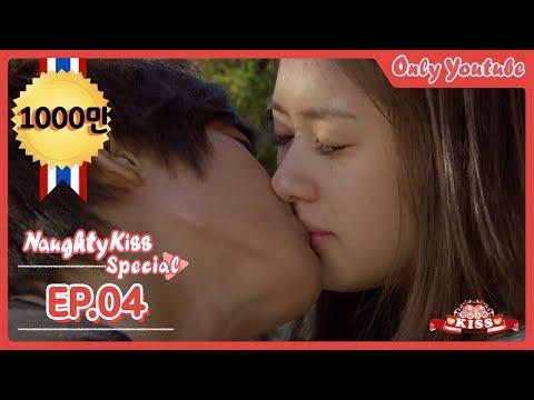 [장난스런 키스] 유튜브 특별판 제4화