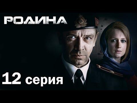 Смотреть родина 1 сезон 12 серия