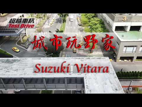 省油好開能越野,就是Suzuki Vitara的成功之路