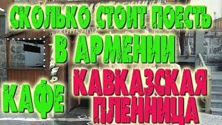 Цены на еду в Армении. Кафе Кавказская пленница. Полный обзор.#армениясбмв