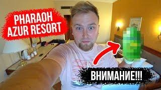 Без этого НЕ ЕДЬ в сей отель Обзор номера Pharaoh Azur Resort Хургада Египет
